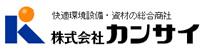 (株)カンサイ