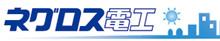 ネグロス電工(株)