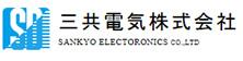 三共電気(株)